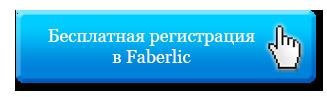 бесплатная регистрация в Фаберлик кнопка